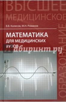 Математика для медицинских вузов. Учебное пособие сценический бой в театре и кино учебное пособие для вузов