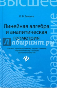 Линейная алгебра и аналитическая геометрия кремер н фридман м линейная алгебра учебник и практикум