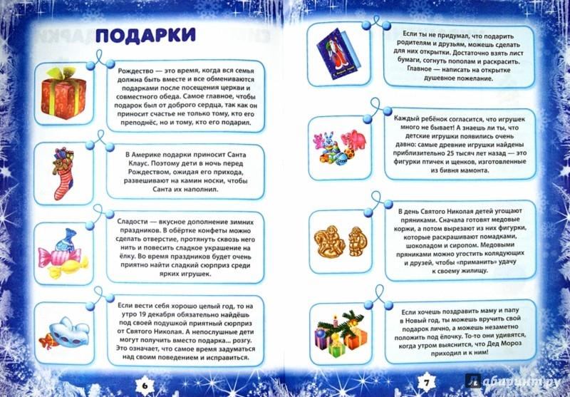 Иллюстрация 1 из 17 для Подарок к Новому году - Зиновьева, Тройченко | Лабиринт - книги. Источник: Лабиринт