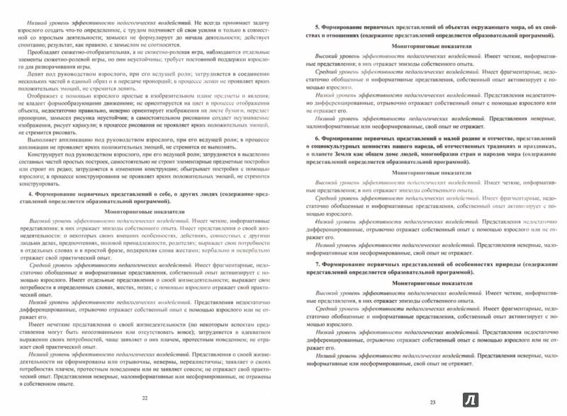 Иллюстрация 1 из 20 для Педагогический мониторинг в новом контексте образовательной деятельности. 1 младшая группа - Юлия Афонькина | Лабиринт - книги. Источник: Лабиринт