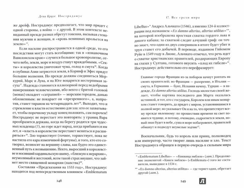 Иллюстрация 1 из 28 для Нострадамус. Исцеления душ эпохи Ренессанса - Дени Крузе | Лабиринт - книги. Источник: Лабиринт