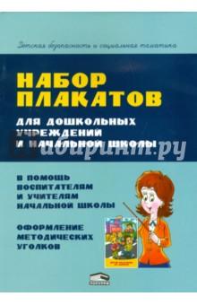 Набор плакатов для дошкольных учреждений и начальной школы знаток набор плакатов в помощь школе 1