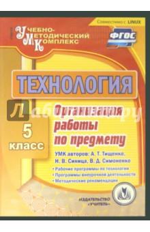 Технология. 5 класс. Организация работы по предмету. УМК А. Тищенко, Н. Синица, В. Симоненко (CD)