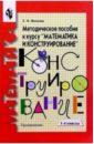 Волкова Светлана Ивановна Математика и конструирование 1кл. Методическое пособие