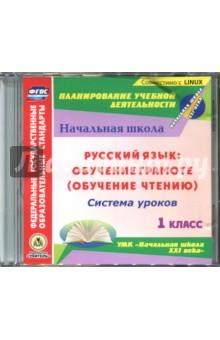 Руссикй язык: обучение грамоте (обуч. чтению) Система уроков к УМК Начальная школа XXI века (CD)