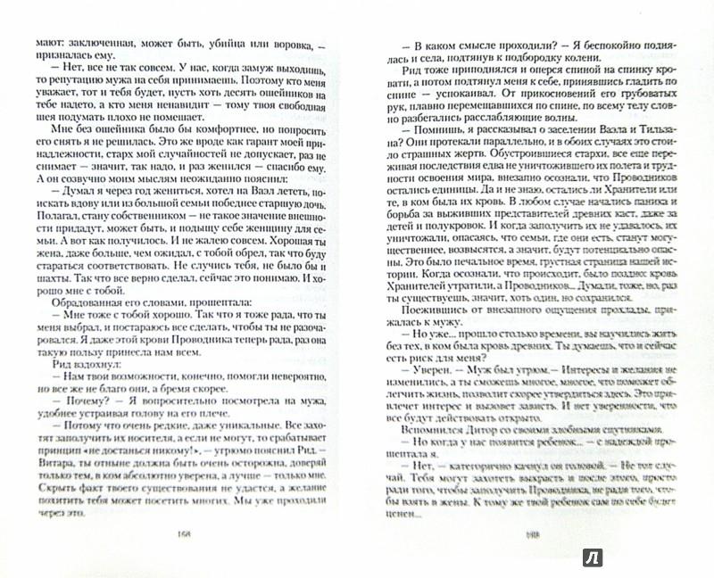 Иллюстрация 1 из 26 для Обжигающий север - Алена Медведева | Лабиринт - книги. Источник: Лабиринт