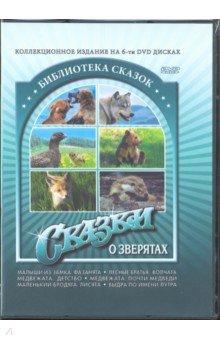 Сказки о зверятах (6 DVD)