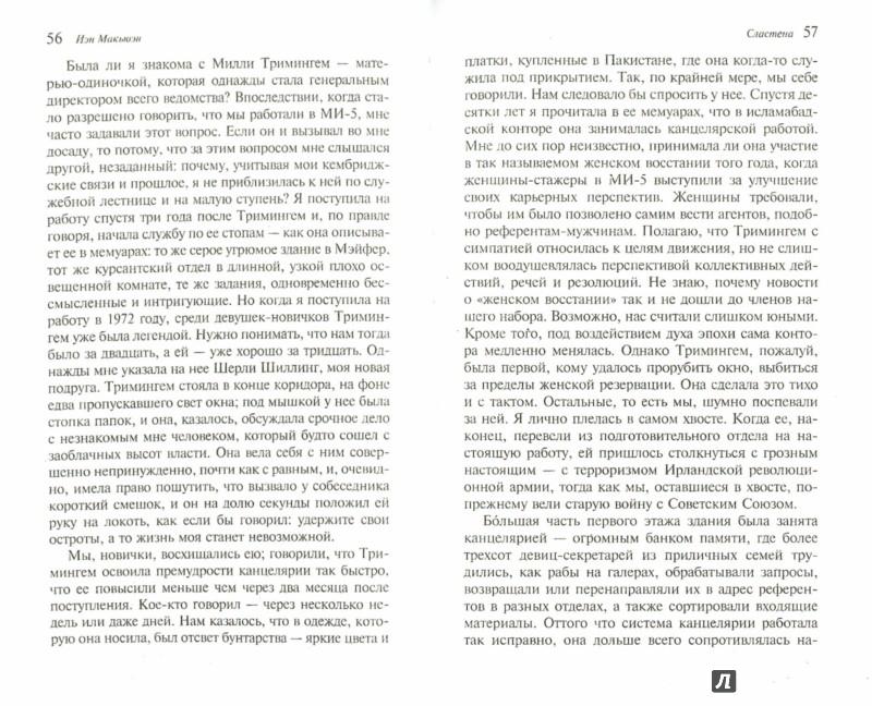 Иллюстрация 1 из 4 для Сластена - Иэн Макьюэн | Лабиринт - книги. Источник: Лабиринт