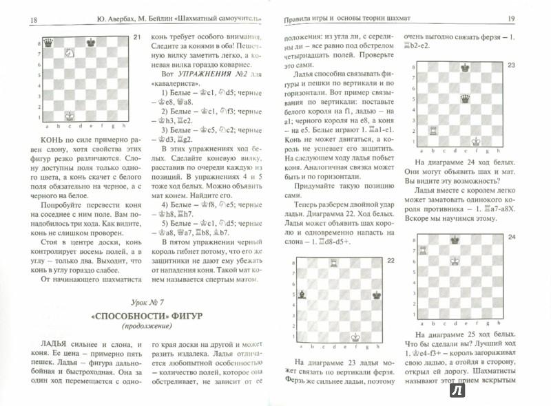 Иллюстрация 1 из 10 для Шахматный самоучитель - Авербах, Бейлин | Лабиринт - книги. Источник: Лабиринт