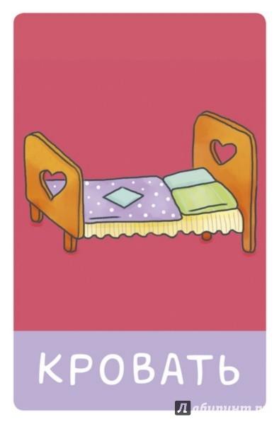 Иллюстрация 1 из 23 для Мой мир. 100 слов. Развивающие карточки и плакат с буквами | Лабиринт - книги. Источник: Лабиринт