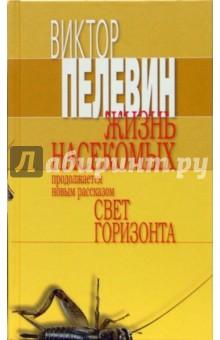Отзывы к книге «Жизнь насекомых» Пелевин Виктор Олегович