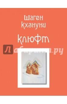 Кхзнуни Шаген Виленович » Клюфт