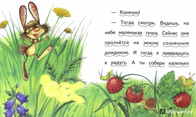 Иллюстрация 1 из 18 для Зайчонок и солнечный зайчик - Елена Ермолова | Лабиринт - книги. Источник: Лабиринт