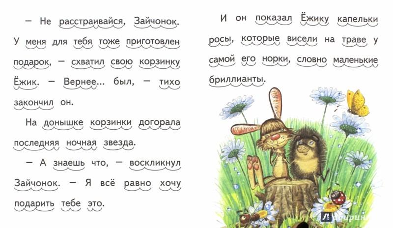 Иллюстрация 1 из 18 для Подарок для друга - Елена Ермолова | Лабиринт - книги. Источник: Лабиринт