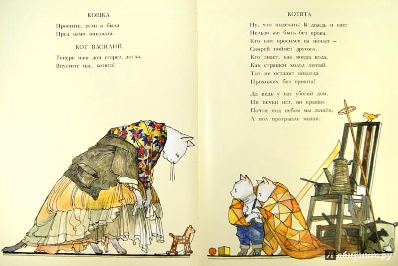 Иллюстрация 1 из 30 для Кошкин дом и другие сказки - Самуил Маршак   Лабиринт - книги. Источник: Лабиринт