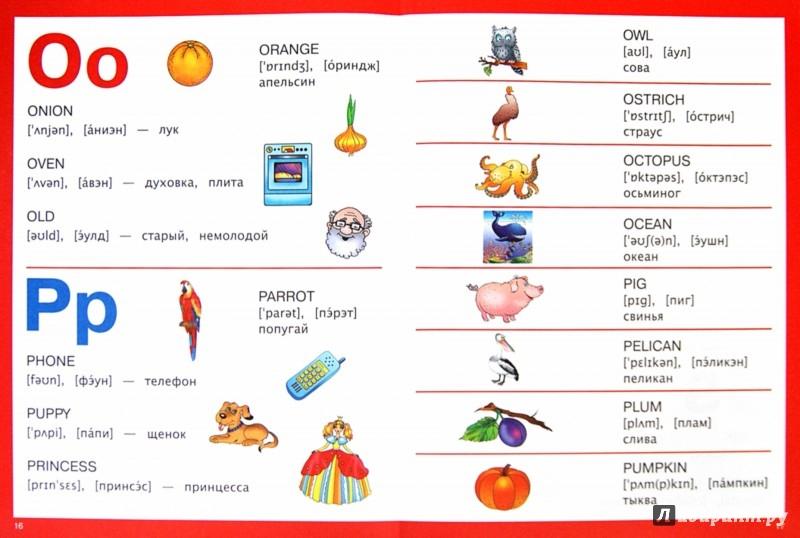 Иллюстрация 1 из 8 для Английский язык - Валентина Дмитриева | Лабиринт - книги. Источник: Лабиринт