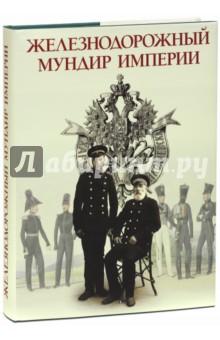 Железнодорожный мундир Империи книги рипол классик история железных дорог российской империи