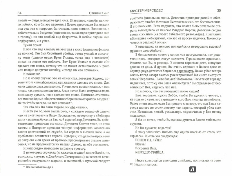Иллюстрация 1 из 37 для Мистер Мерседес - Стивен Кинг | Лабиринт - книги. Источник: Лабиринт