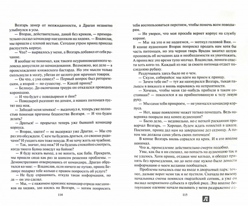 Иллюстрация 1 из 26 для Укротитель. Защитник монстров - Григорий Шаргородский | Лабиринт - книги. Источник: Лабиринт