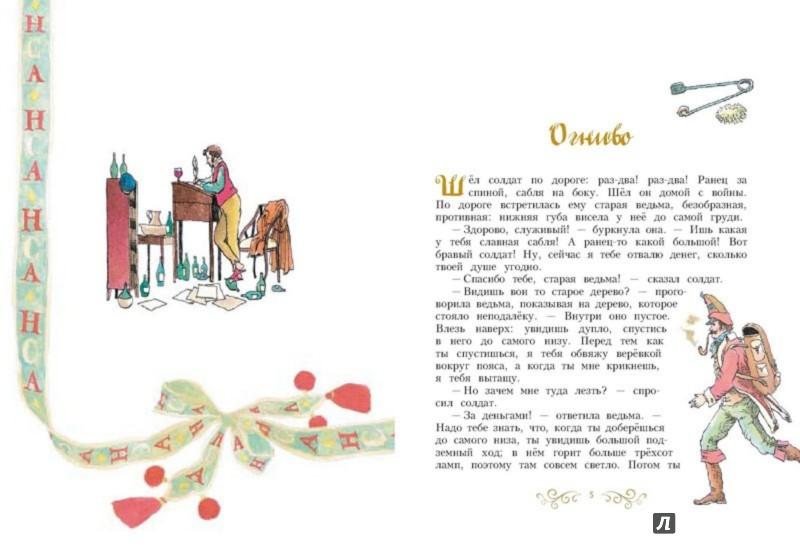 Иллюстрация 1 из 30 для Сказки Ганса Христиана Андерсена. Золотые сказки - Ганс Андерсен   Лабиринт - книги. Источник: Лабиринт