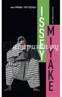 Иссей Мияке: Поэт одежды