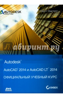 AutoCAD 2014 и AutoCAD LT 2014. Официальный учебный курс Autodesk 中文版autocad 2014简明实用教程(图解精华版 附光盘)