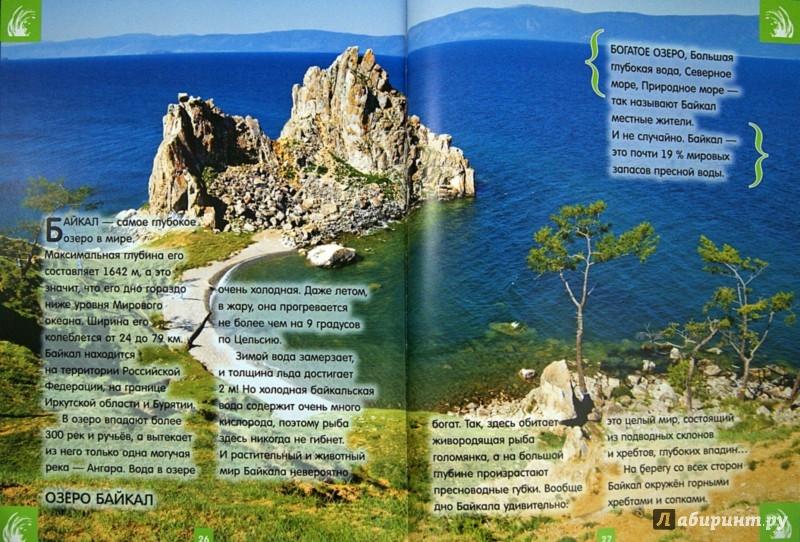 Иллюстрация 1 из 10 для Светящаяся книга чудес природы - Анна Печерская | Лабиринт - книги. Источник: Лабиринт