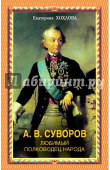 А.В.Суворов. Любимый полководец народа