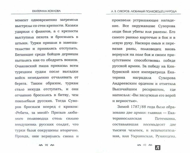 Иллюстрация 1 из 5 для А.В.Суворов. Любимый полководец народа - Екатерина Хохлова | Лабиринт - книги. Источник: Лабиринт