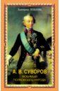 Хохлова Екатерина А.В.Суворов. Любимый полководец народа