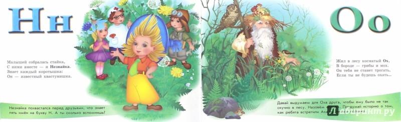 Иллюстрация 1 из 8 для Буковки в сказке - Верховень, Каспарова | Лабиринт - книги. Источник: Лабиринт