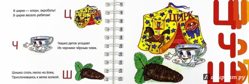 Иллюстрация 1 из 18 для Азбука (новый формат) - Ю. Каспарова | Лабиринт - книги. Источник: Лабиринт