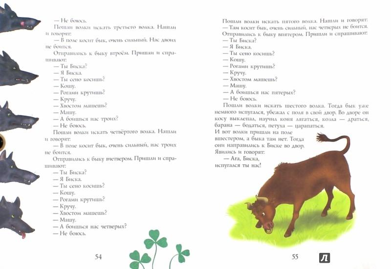 Иллюстрация 1 из 13 для От весны до зимы | Лабиринт - книги. Источник: Лабиринт