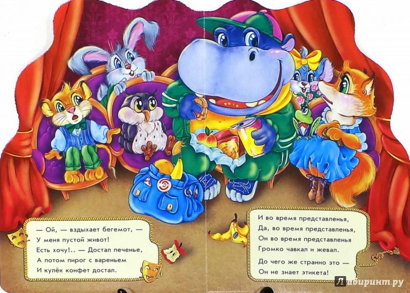 Иллюстрация 1 из 15 для В театре - Ирина Солнышко | Лабиринт - книги. Источник: Лабиринт