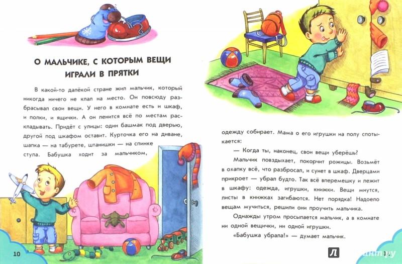 Иллюстрация 1 из 8 для О мальчиках и девочках. Веселые истории - Александра Монич | Лабиринт - книги. Источник: Лабиринт