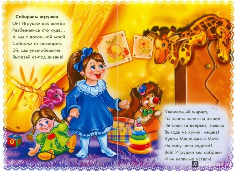 Иллюстрация 1 из 5 для Мамина помощница - Ирина Солнышко | Лабиринт - книги. Источник: Лабиринт