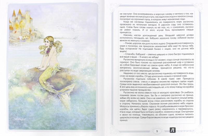 Иллюстрация 1 из 5 для Русалочка. Принц-лягушка | Лабиринт - книги. Источник: Лабиринт