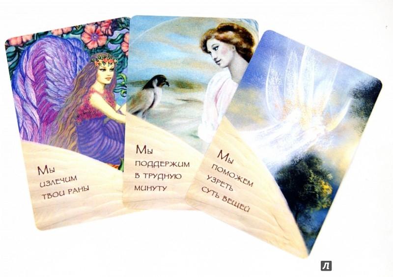 Иллюстрация 1 из 17 для Ангелы всегда рядом (44 карты) - Верче Дорин | Лабиринт - книги. Источник: Лабиринт