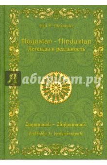 Hayastan – Hindustan. Легенды и реальность