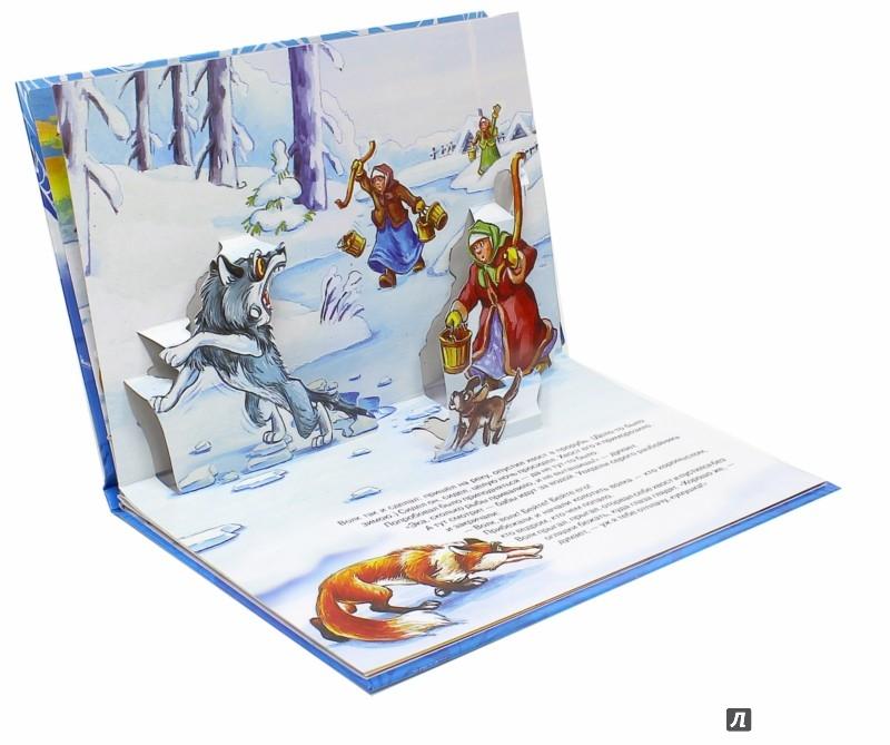 Иллюстрация 1 из 17 для Лисичка- сестричка и серый волк | Лабиринт - книги. Источник: Лабиринт