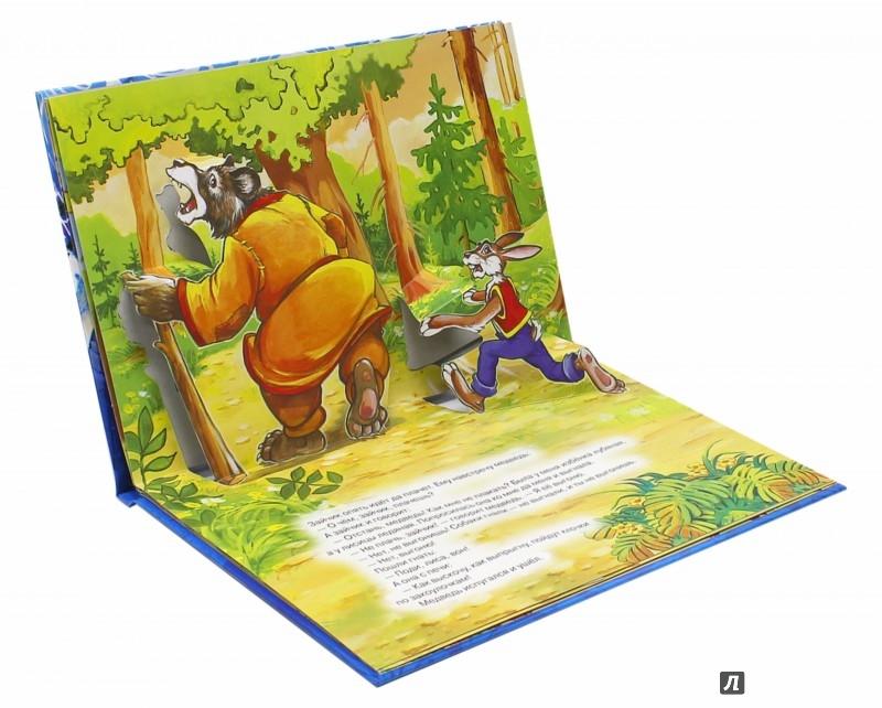 Иллюстрация 1 из 12 для Заюшкина избушка   Лабиринт - книги. Источник: Лабиринт