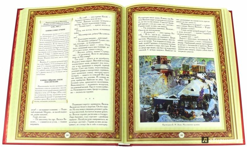 Иллюстрация 1 из 23 для Лето Господне (в футляре) - Иван Шмелев | Лабиринт - книги. Источник: Лабиринт