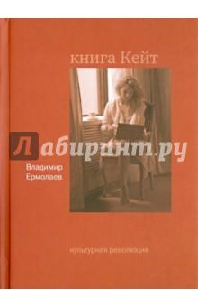 Книга Кейт черкасская область смела кровельный материал