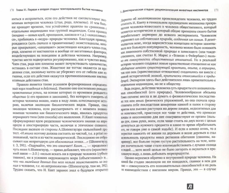 Иллюстрация 1 из 6 для Формирование природы человека и назначение истории - Заид Оруджев | Лабиринт - книги. Источник: Лабиринт