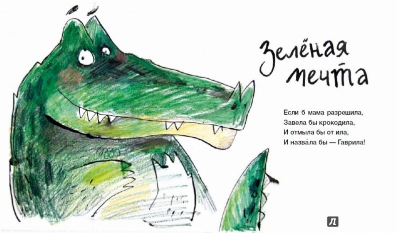 Иллюстрация 1 из 10 для Тяжело без крокодила - Виктор Шендерович | Лабиринт - книги. Источник: Лабиринт