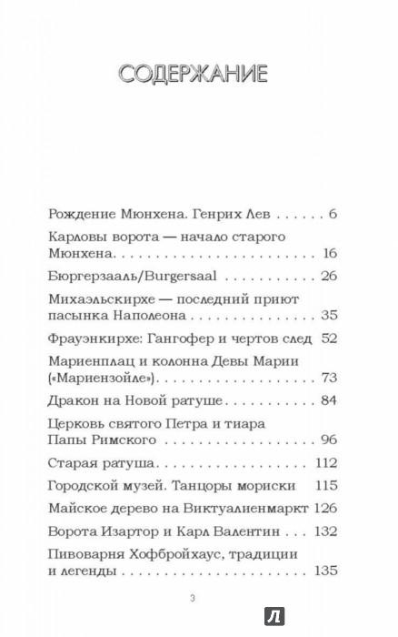 Иллюстрация 1 из 37 для Мюнхен: кирхи, пиво, заговоры и безумные короли - О.В. Афанасьева | Лабиринт - книги. Источник: Лабиринт