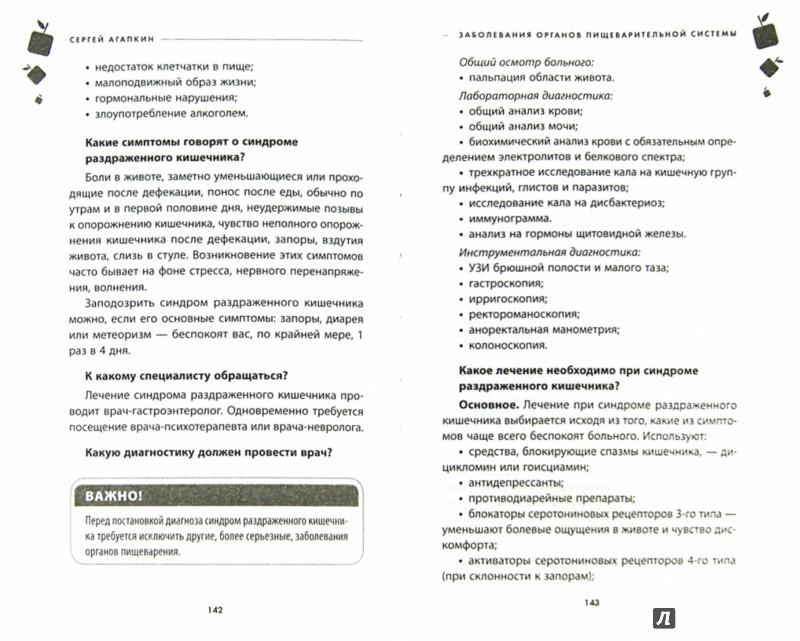Иллюстрация 1 из 5 для Самое главное о хронических заболеваниях - Сергей Агапкин | Лабиринт - книги. Источник: Лабиринт