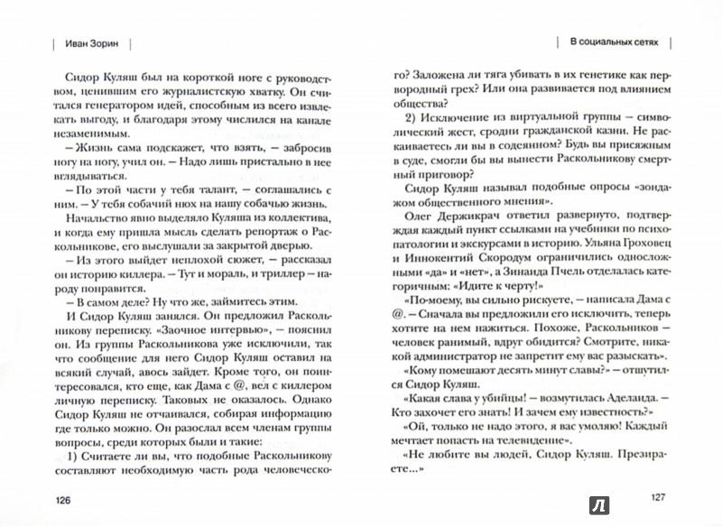 Иллюстрация 1 из 6 для В социальных сетях - Иван Зорин | Лабиринт - книги. Источник: Лабиринт