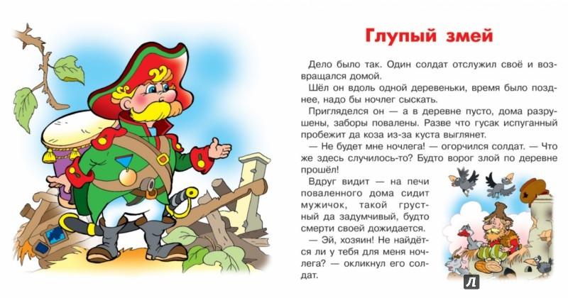 Иллюстрация 1 из 6 для Сборник сказок. Глупый Змей | Лабиринт - книги. Источник: Лабиринт