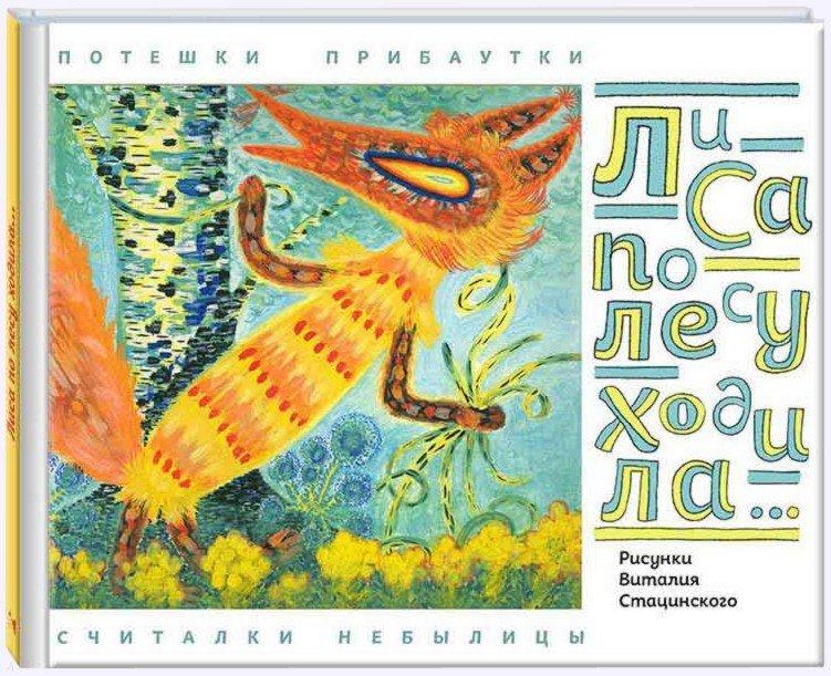 Иллюстрация 1 из 97 для Лиса по лесу ходила... Потешки. Прибаутки. Считалки. Небылицы | Лабиринт - книги. Источник: Лабиринт